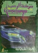 S2000 21 Haunted Car Arabic orig cover