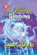 HL 13 Ghost Dog Howls Arabic cover