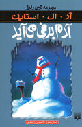 OS 51 Beware the Snowman Persian cover Peydayesh