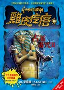 Returnofthemummy-chinese
