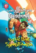 HH 4 Why I Quit Zombie School Arabic cover
