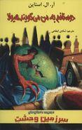 HL 7 Friends Call Me Monster Persian cover Ordibehesht