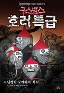 Planetofthelawngnomes-korean