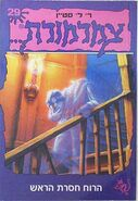 Headless Ghost Hebrew