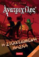 Thehauntedmask-classicgoosebumps-greek