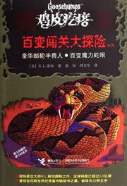 Ship of Ghouls & Alone in Snakebite Canyon - Chinese Cover - 豪华游轮半兽人·百变魔力蛇眼