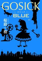Gosick blue cover