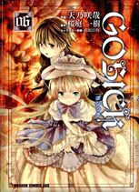 Gosick Manga V06 cover