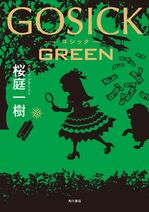 Gosick green cover
