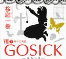 Gosick Light Novels Volume 08 (Part 2)