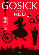Gosick red cover