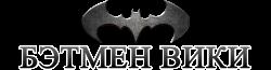 Бэтмен вики логотип