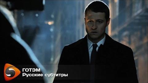 «Готэм» (2014, сериал) - Трейлер