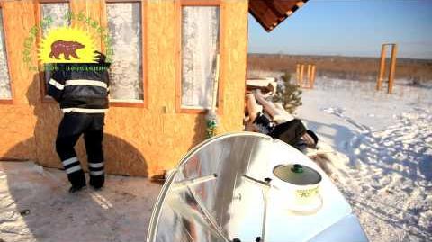 Солнечная печь - уральская зима!
