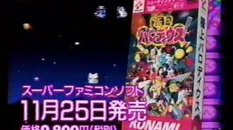 Fantastic Parodius - Pursue the Glory of the Past (1994) Japanese TV Commercial