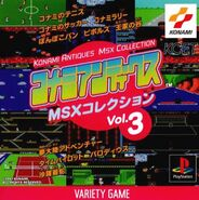 Konami Antiques MSX Collection (PlayStation) - 03