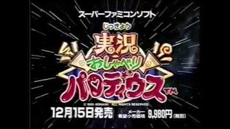 Japanese TV Commercials 3786 Jikkyou Oshaberi Parodius - Forever with Me 実況おしゃべりパロディウス