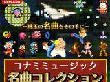 Konami Music Masterpiece Collection