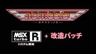 グラディウス(SCC)改造版 1周目ノーミス Gradius Enhanced MSX実機 (60fps)