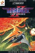 Gradius 2 X68K Cover
