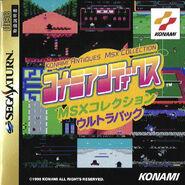 Konami Antiques MSX Collection (Saturn) - 01