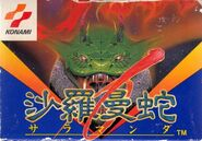 Life Force Famicom Cover