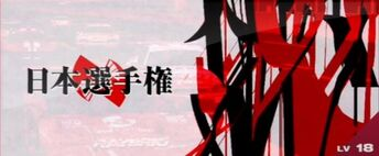 Japanese Championship (GT5)