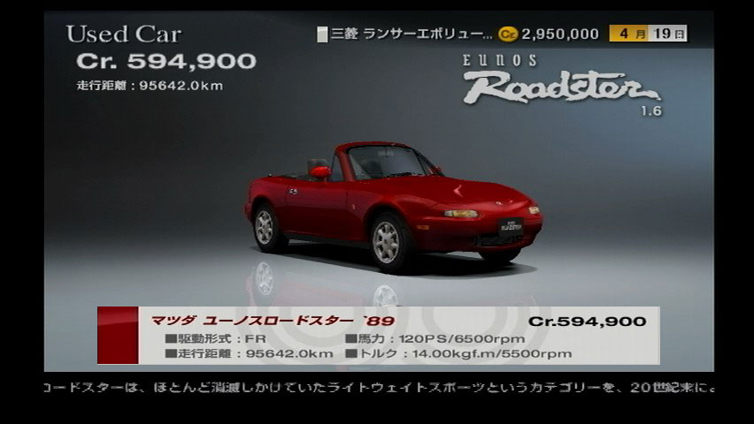 https://vignette.wikia.nocookie.net/gran-turismo/images/4/4d/Mazda_Eunos_Roadster_%28NA%29_%2789.jpg/revision/latest?cb=20150902033452