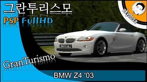 그란투리스모 BMW Z4 '03