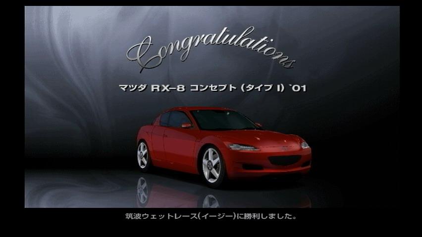 https://vignette.wikia.nocookie.net/gran-turismo/images/6/65/Mazda_RX-8_Concept_%28Type-I%29_%2701.jpg/revision/latest?cb=20120507103222