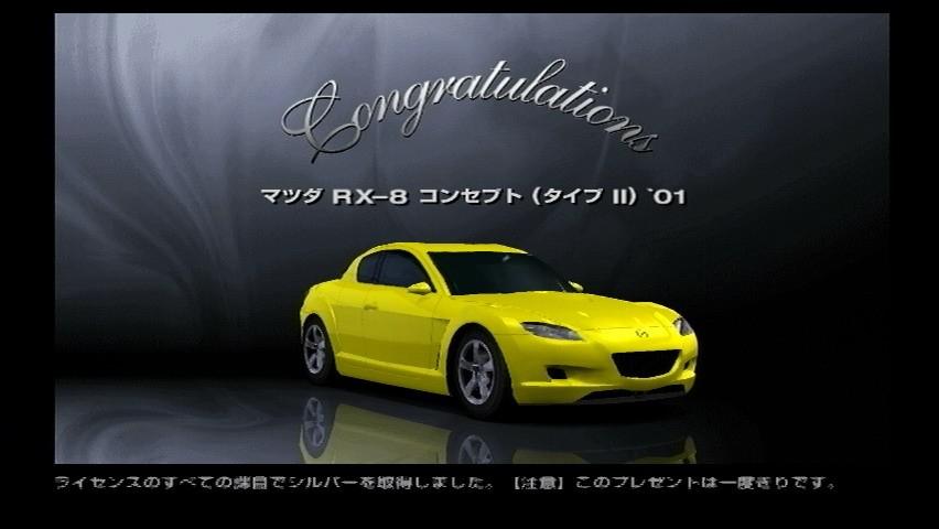 https://vignette.wikia.nocookie.net/gran-turismo/images/7/71/Mazda_RX-8_Concept_%28Type-II%29_%2701.jpg/revision/latest?cb=20151031051415