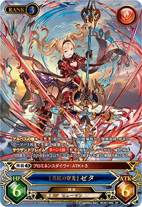 File:BO01-002 Piercing Crimson Light Zeta GP.png