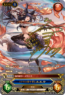 BO01-001 Thousand Year Being Yuel SP