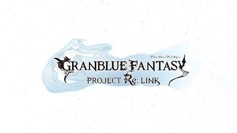 【グランブルーファンタジー】『Project Re LINK』プロモーションムービー