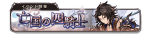 Banner fourknights jp