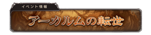 Banner arcarum jp