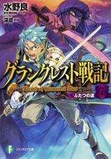 Light Novel Volume 7