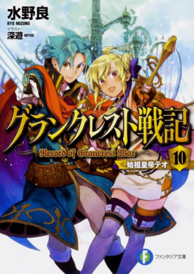 Light Novel Volume 10