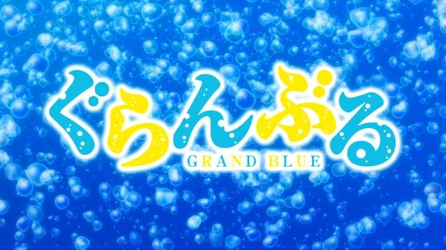 "Grand Blue Opening - ""Grand Blue"" by Shonan no Kaze"