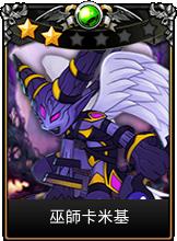 巫師卡米基2 卡片 m