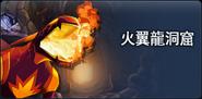 火翼龍洞窟