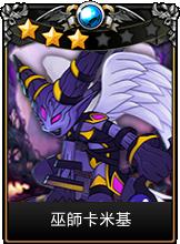 巫師卡米基3 卡片 m