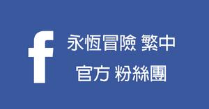 Facebook tw