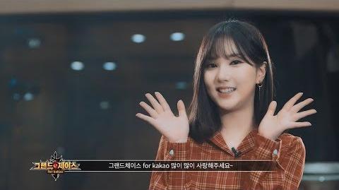 그랜드체이스 여자친구 은하 깜짝 인터뷰 공개!!