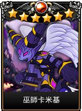 巫師卡米基6 卡片 m