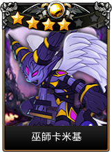 巫師卡米基4 卡片 m