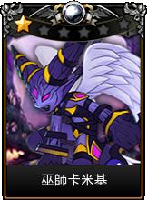 巫師卡米基1 卡片 m
