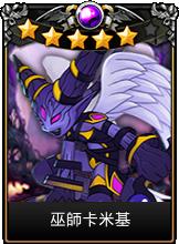 巫師卡米基5 卡片 m