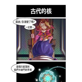 卡納門女王命令羅納一定要取得魔導核心