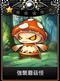 強襲蘑菇怪1 卡片 m